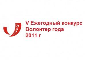 VG-2011