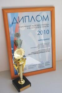 nagrada_2010