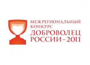 dobrovolec_2011