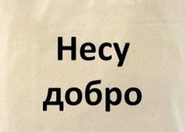 dobro_nesu