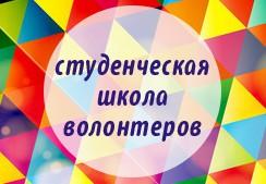 school_vol
