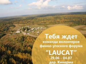 forum_laucat