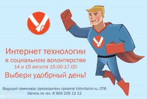 inet_volonter