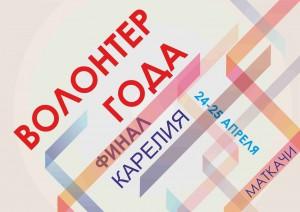 volonter_goda