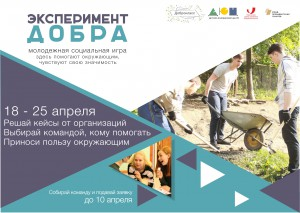 experiment_dobra