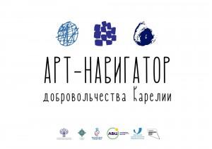 НАБОР ВОЛОНТЕРОВ (2)